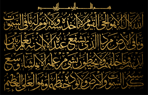 Quran 2 255 ayat al kursi the throne verse Calligraphy ayat
