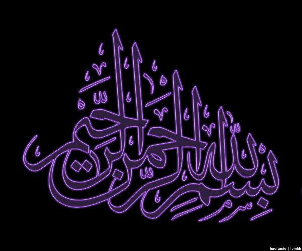 Arabic calligraphy bismillah related keywords
