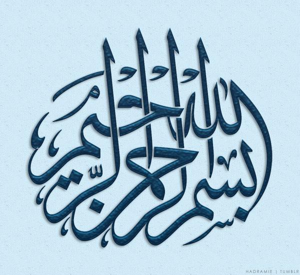 In the Name of Allah (Calligraphy) - | IslamicArtDB.com