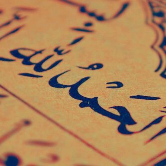 alhamdulillah   islamicartdb