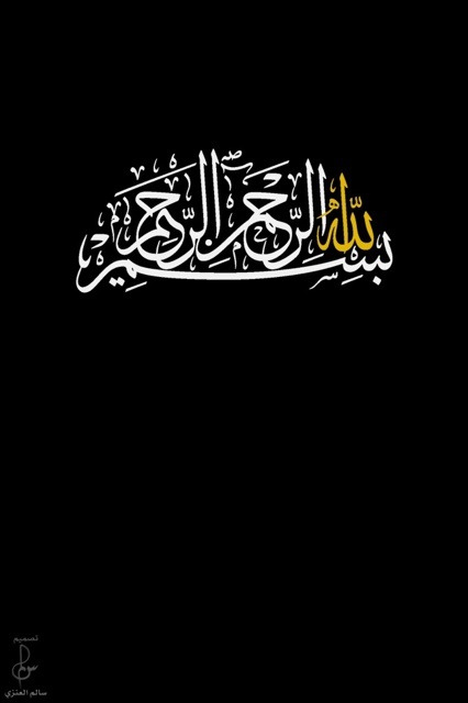 Pin Bismillah Ar Rahman Nir Raheem Islamic Timeline Cover