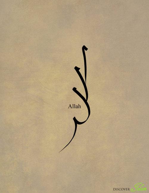 Allah modern calligraphy islamicartdb