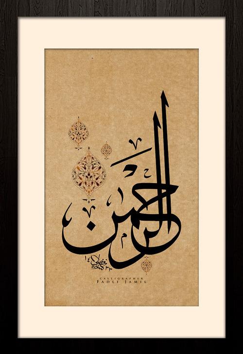 ar rahman calligraphy - ~*~ Polling for Islamic Comp May 2014 ~*~