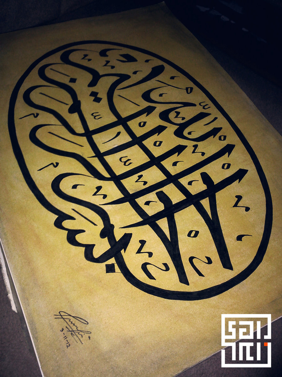 Basmalah Bismillah Calligraphy