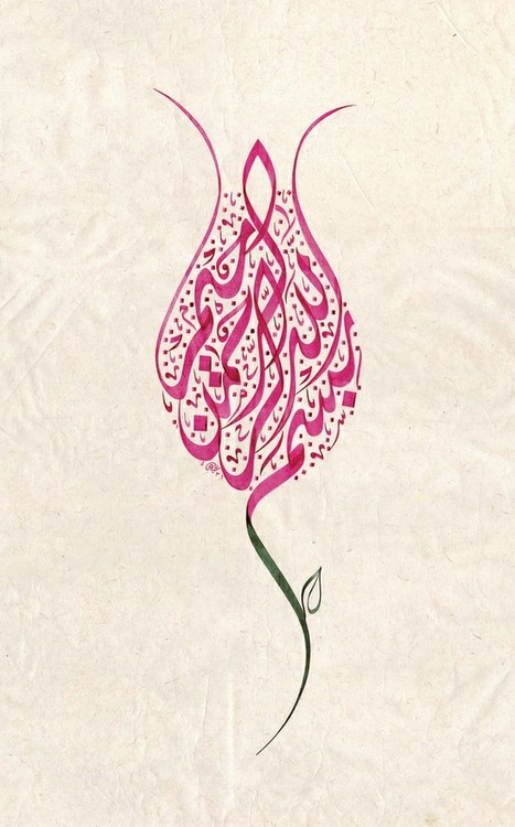 Flower shaped bismillah calligraphy islamicartdb