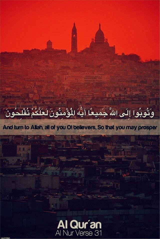 الله نورْ السمآوآتْ والأرضْ صورْ quran-24-31-poster.j