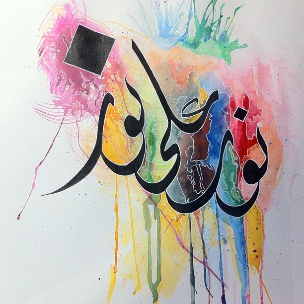 الله نورْ السمآوآتْ والأرضْ صورْ quran-24-35-painting