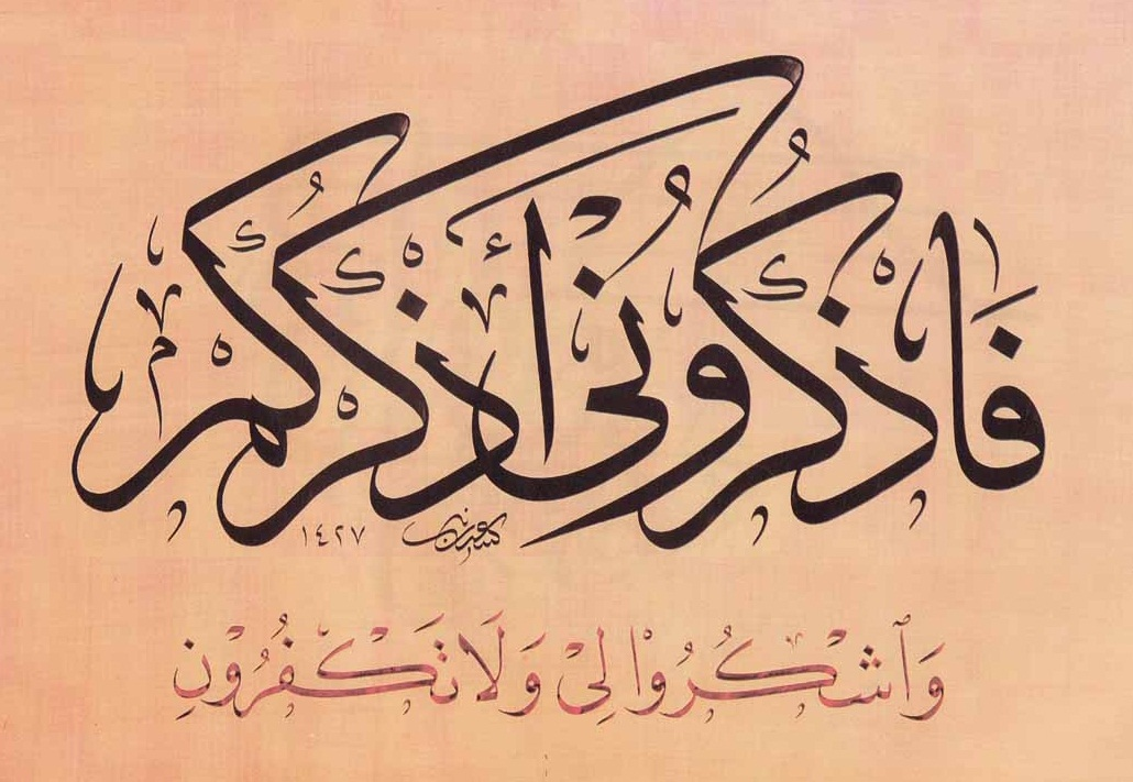 Quran 2 152 In Thuluth Naskh Jali Style Callligraphy