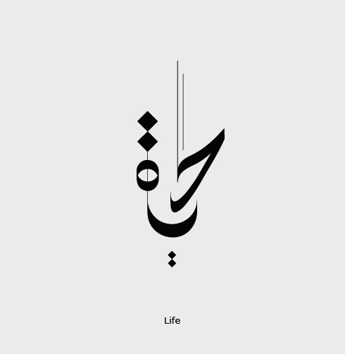 arabic calligraphy love images