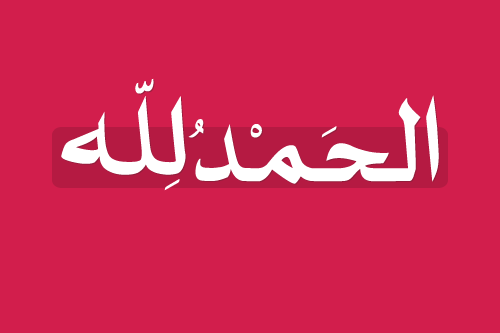 Home » Arabic and Islamic Calligraphy and Typography » Alhamdulillah ...