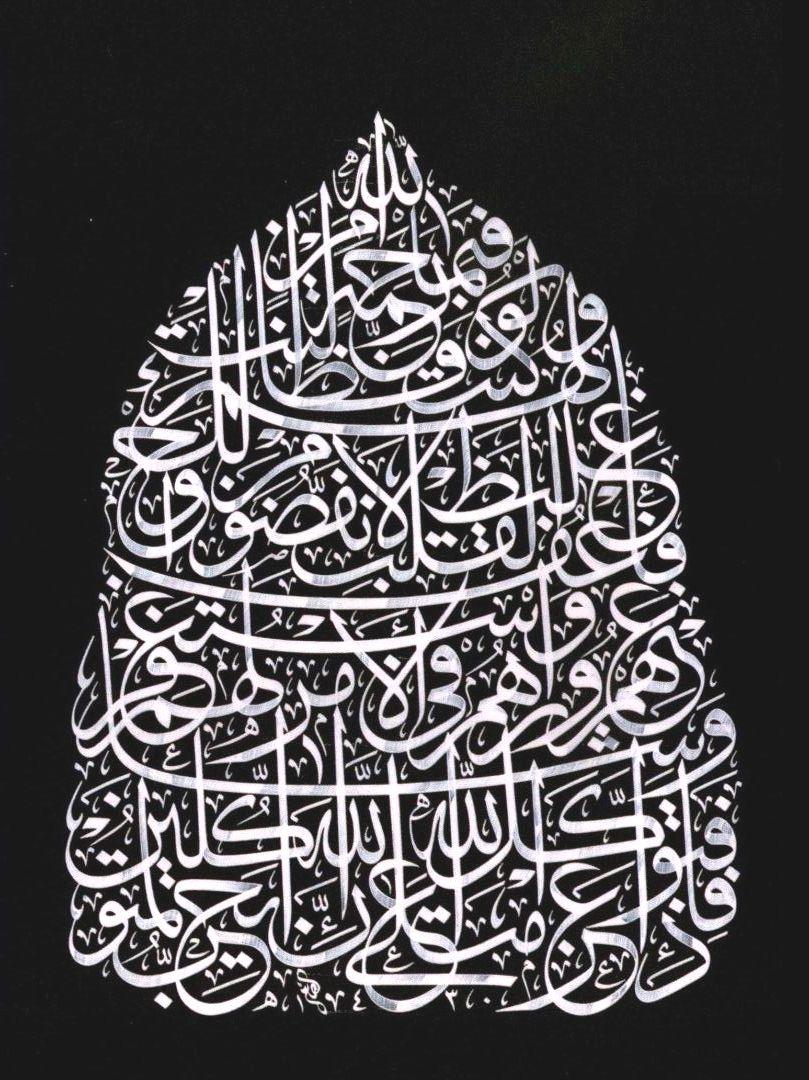 Calligraphy Of Surat Al Imran 3 159