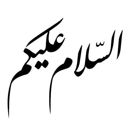 Assalamu Alaikum Calligraphy and Typography | IslamicArtDB.com