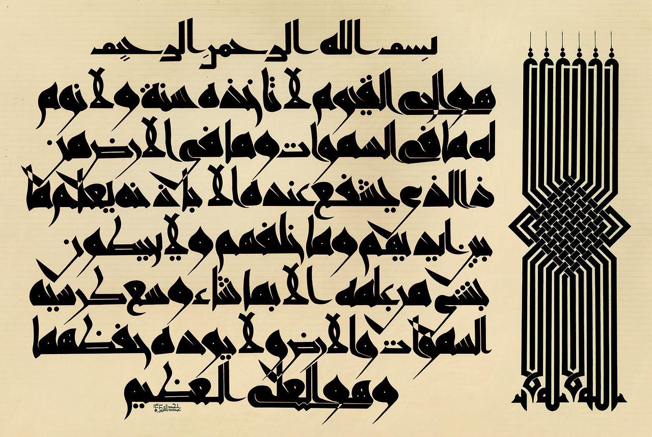 ayat kursi calligraphy the image kid