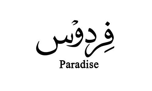 Beautiful quotes in arabic quotesgram for Beautiful in arabic tattoo