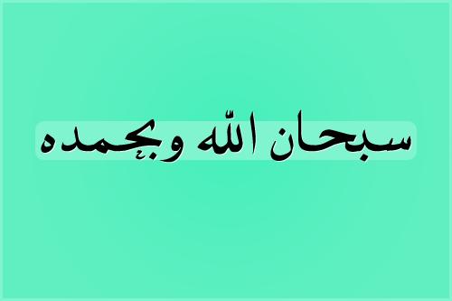 http://islamicartdb.com/wp-content/uploads/2013/03/subhanallah.png