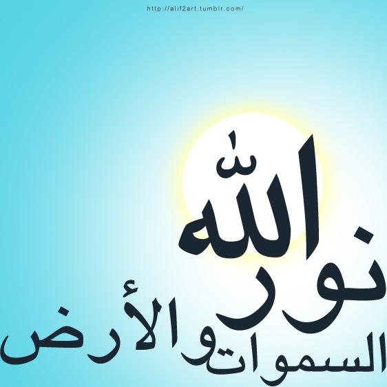 الله نورْ السمآوآتْ والأرضْ صورْ allahu-nur.jpg