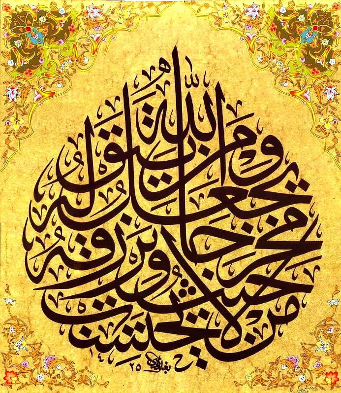arabic-calligraphy-whoever-fears-allah jpgQuran Quotes In Arabic
