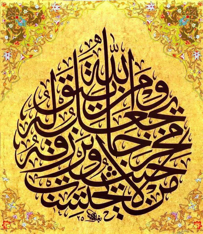 Quran Calligraphy Whosoever Fears Allah