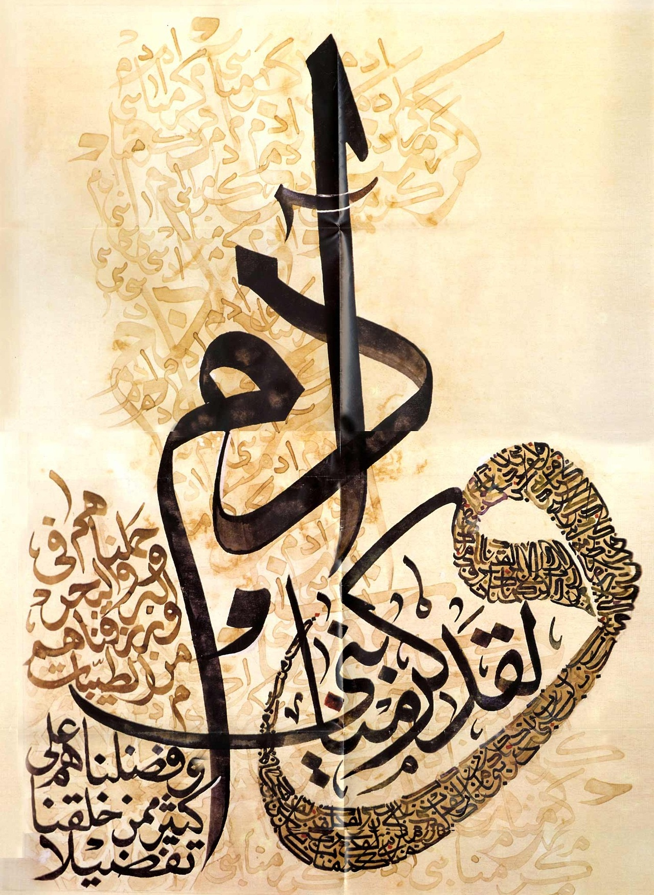 Islamic Calligraphy The Quran On Humanity