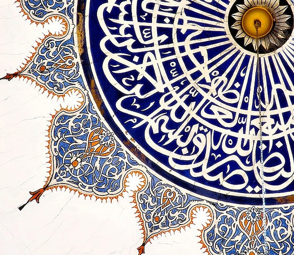 Islamic Calligraphy And Arabesque Inside Dome