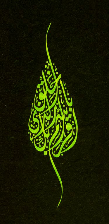 Flower shaped islamic calligraphy islamicartdb