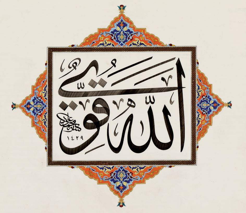 Allah Is Strong Calligraphy