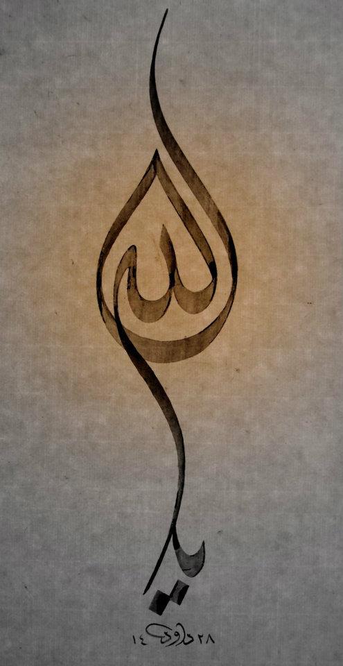 "Islamic Calligraphy and Typography » ""Ya Allah"" (O Allah) Calligraphy ..."