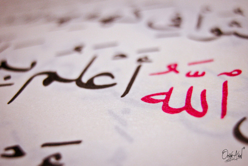 Allah Knows Best Calligraphy