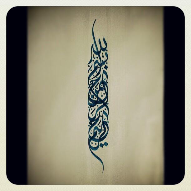Basmalah Bismillah Calligraphy And Typography
