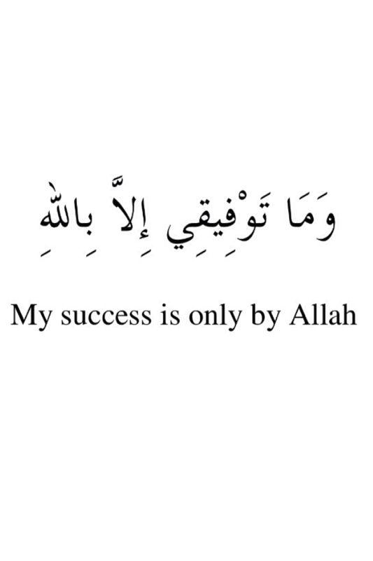 ya allah help me in arabic - photo #38