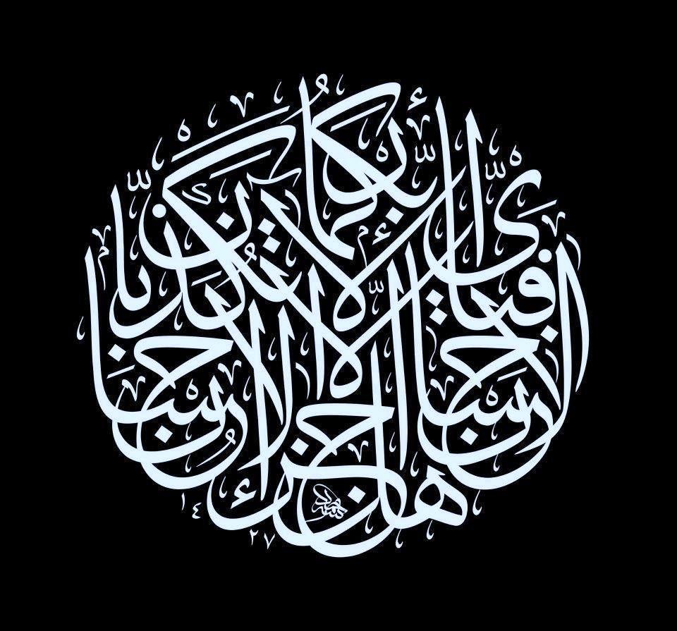 Quran 55 60 Calligraphy Surat Ar Rahman