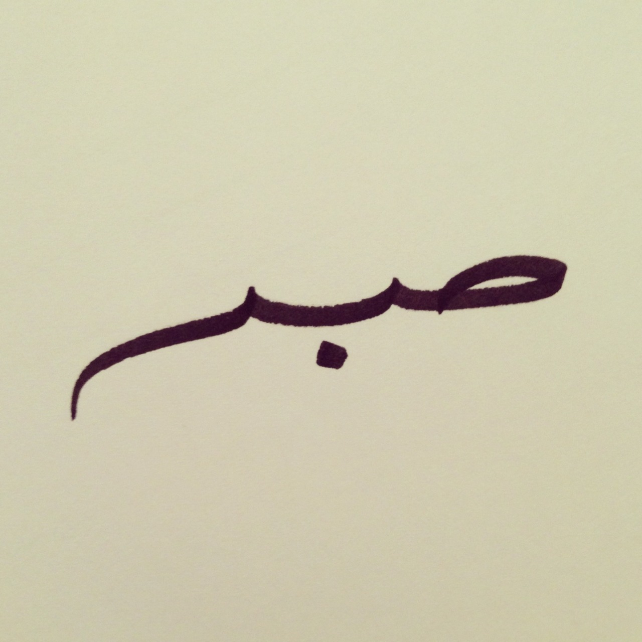Arabic And Islamic Calligraphy And Typography | Tattoo Design Bild