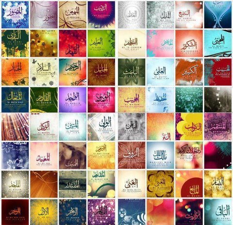 The 99 Beautiful Names of Allah | IslamicArtDB.com