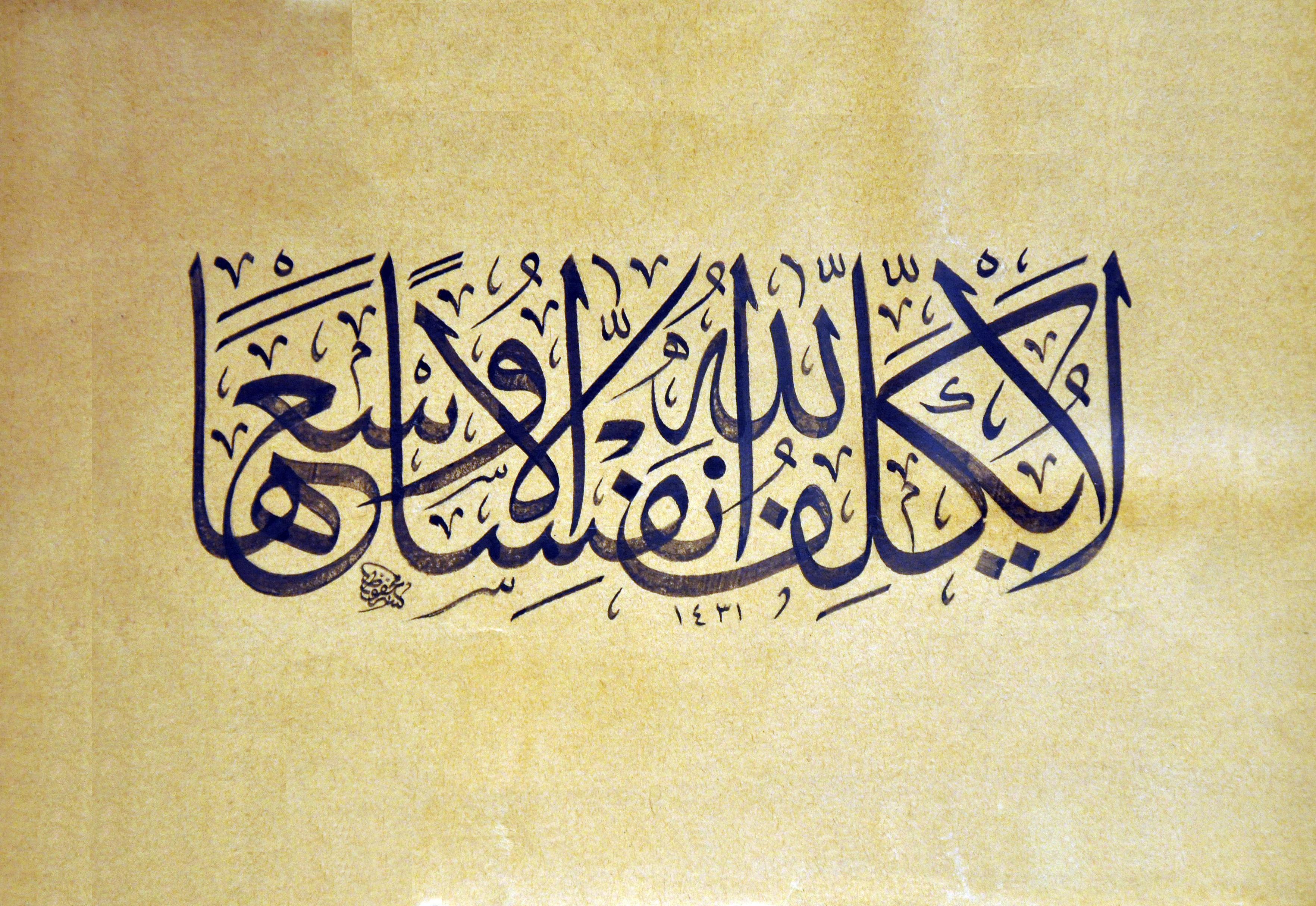 Quran 2 286 calligraphy in thuluth script Images of calligraphy