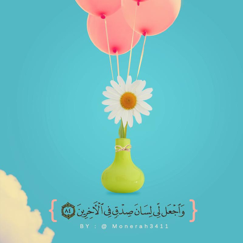 Quran 26 84