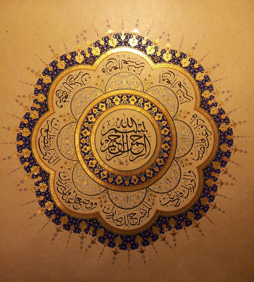 Chapter 94 of the quran Pinterest calligraphy