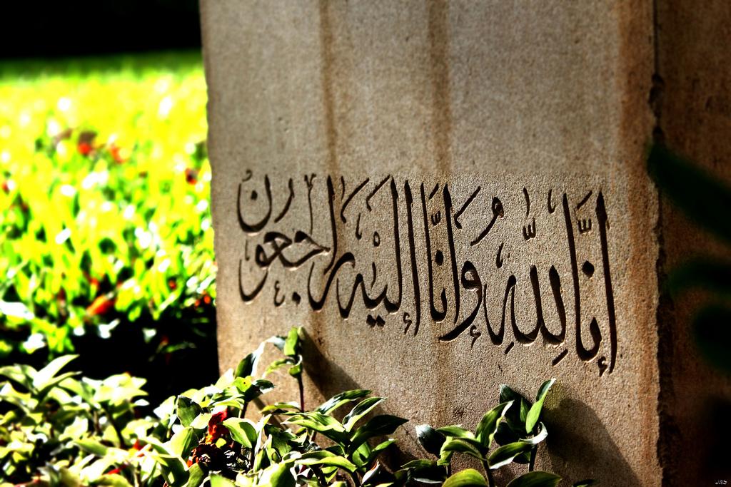 ... Lillah (Quran 2:156) calligraphy - Arabic and Islamic Calligraphy