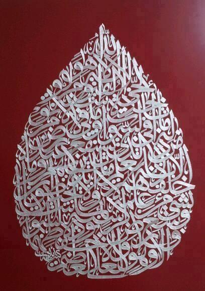 ayat-al-kursi-khattat1.jpg