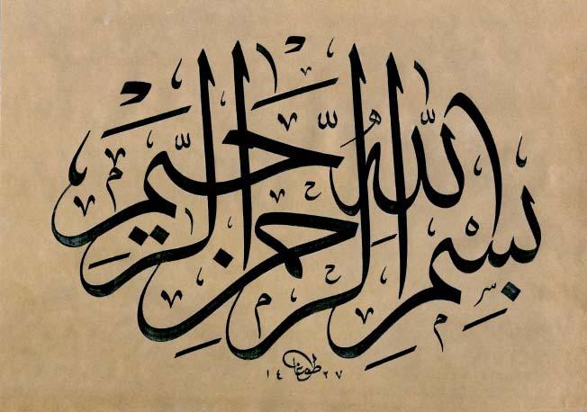 Bismillah Calligraphy The Image Kid Has It