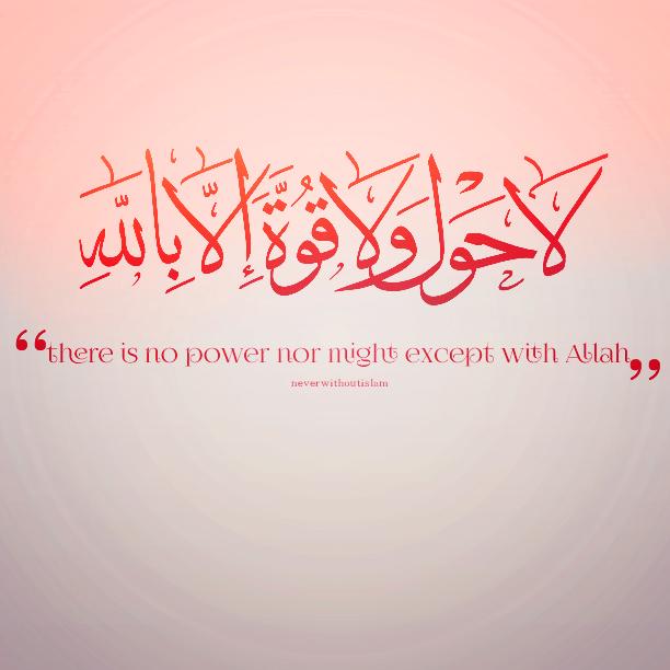 http://islamicartdb.com/wp-content/uploads/2014/01/la-hawla-wala-quwwata-illa-billah1.jpg