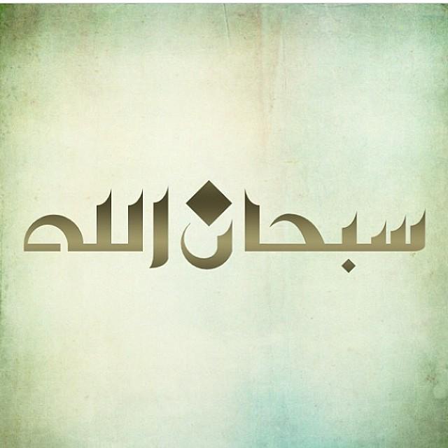 SubhanAllah Calligraphy and Typography | IslamicArtDB.com