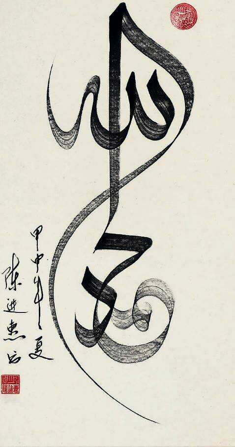 Alhamdulillah Calligraphy And Typography