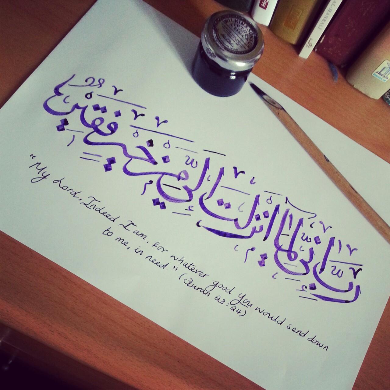 The quran verse  islamicartdb