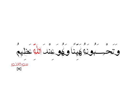 الله نورْ السمآوآتْ والأرضْ صورْ quran-backbiting.jpg