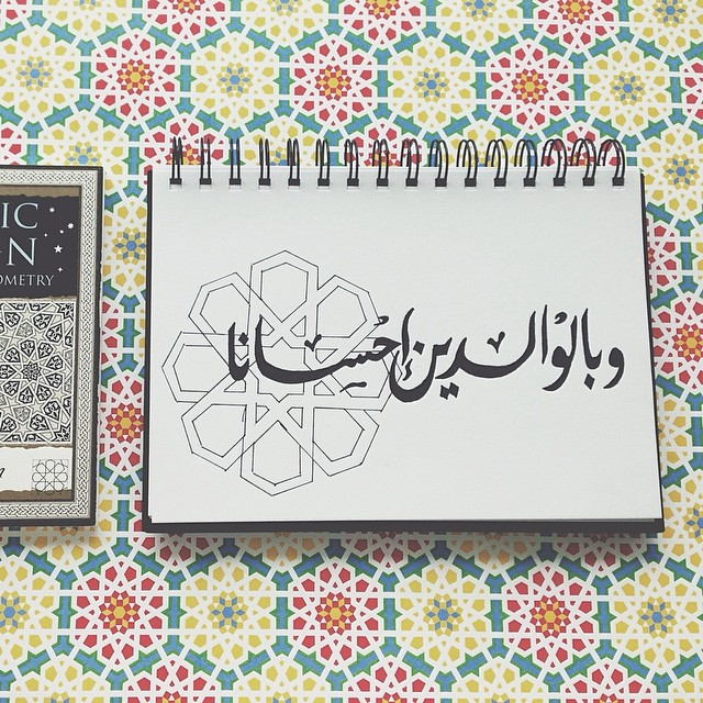 Quran Calligraphy On Notebook