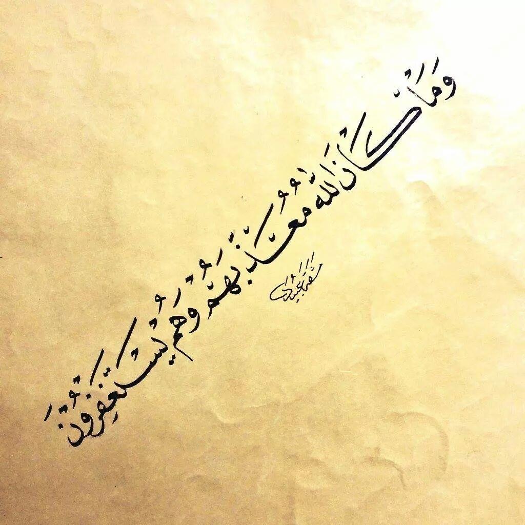 Quran Calligraphy 8 33