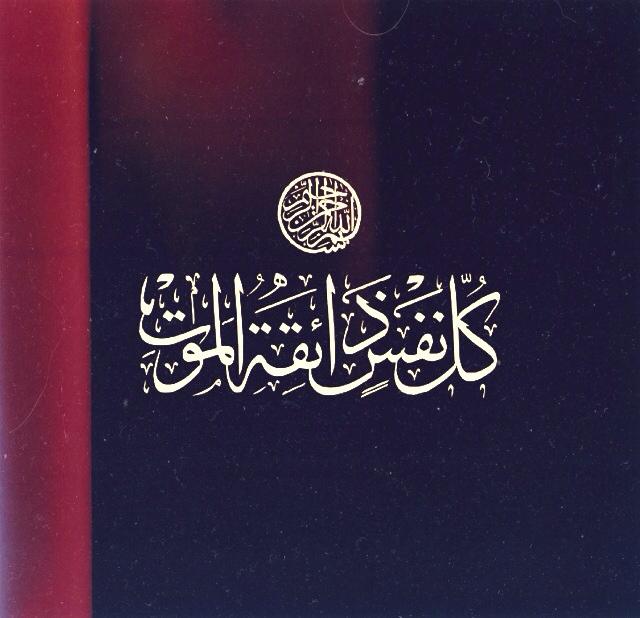 الله نورْ السمآوآتْ والأرضْ صورْ calligraphy8.jpg