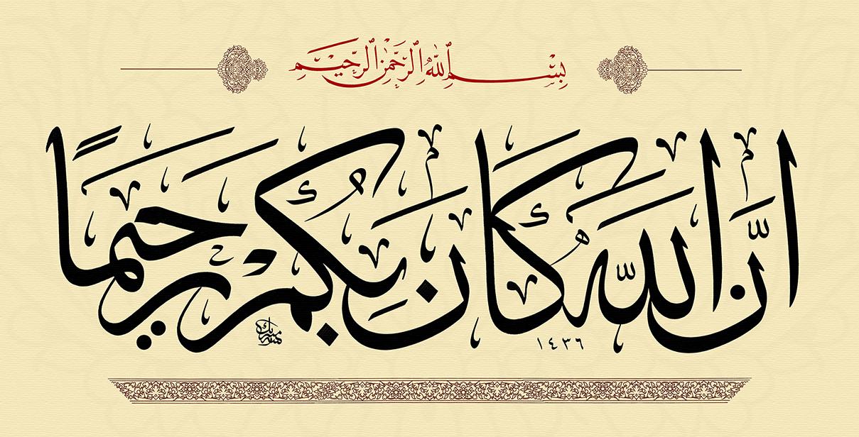 Quran calligraphy 4 29 Calligraphy ayat