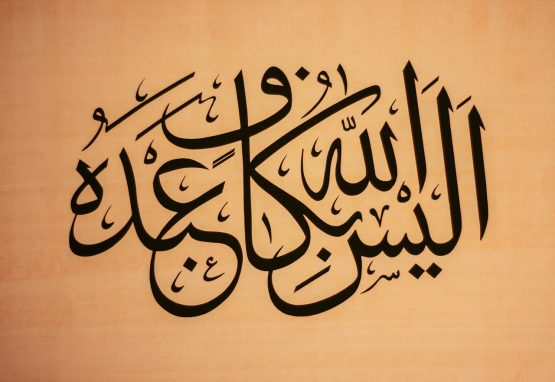 Quran Calligraphy Is Not Allah Enough