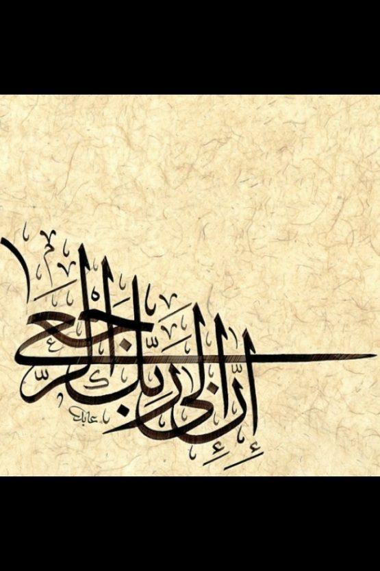 The Quran Verse 96 8